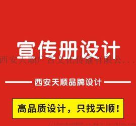 西安未央区画册设计、包装设计、海报设计