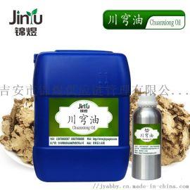 超临界萃取高含量川芎精油 草本提取川穹油香料油