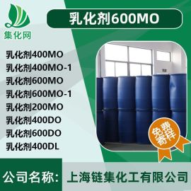 聚乙二醇脂肪酸酯 乳化剂600MO 油酸酯