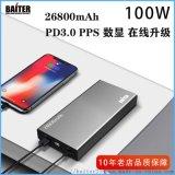PD100W移动电源-20000mAh