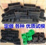 庆阳试模,庆阳抗渗试模139,1903,1250