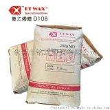 聚乙烯蠟廠家生產銷售pvc用聚乙烯蠟 PE蠟