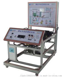 汽车教学仪器 大众捷达手动空调系统实训台