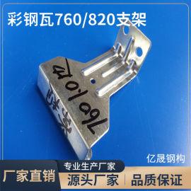 760彩钢瓦暗扣支架 760彩钢瓦支架源头厂家