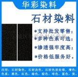 石材染色水 中國黑染色水 中國黑石材染色水