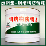 钢结构防锈漆、生产销售、钢结构防锈漆、涂膜坚韧