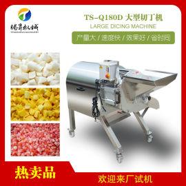 高产量,大型果蔬切丁机,波浪切丁机TS-Q180D
