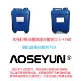 水性印刷油墨  润湿分散剂 DIS-7760