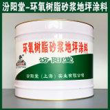 环氧树脂砂浆地坪涂料、生产销售、涂膜坚韧