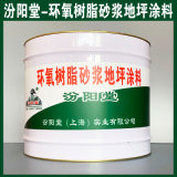 環氧樹脂砂漿地坪塗料、生產銷售、塗膜堅韌