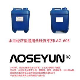 水性高效有机硅润湿流平劑LAG-605
