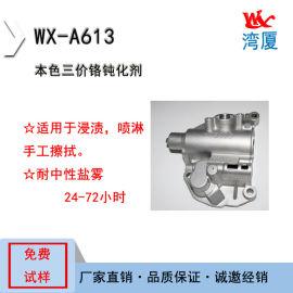 铝合金三价铬本色钝化剂