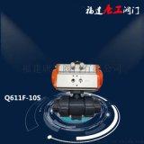 福建唐工Q611F-10S雙由令活接氣動塑料球閥