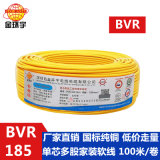 金環宇電線BVR 185mm2單芯bvr電線