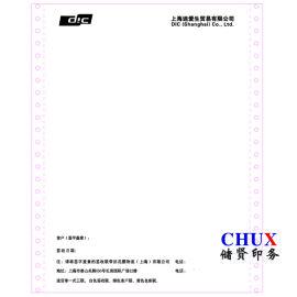 海运联单印刷   空运物流电脑打印纸上海定制