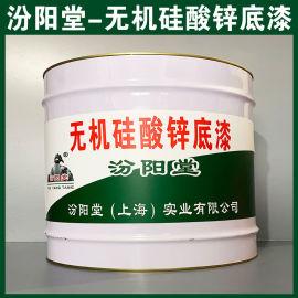 无机硅酸锌底漆、防水,防漏,性能好