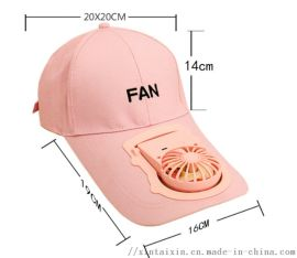 廠家生產休閒風扇帽 可吹風扇可遮太陽