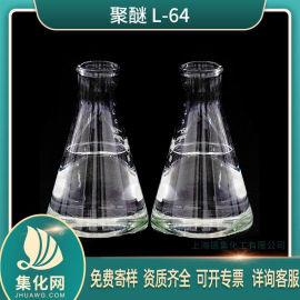 聚醚L-64 聚醚L64聚氧乙烯 消泡剂原料