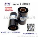 (SONY)DNP 进口全树脂碳带TRA32