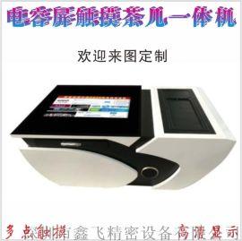 55寸触摸查询机液晶显示屏触摸茶几互动游戏桌