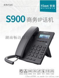 北恩S900 商务IP电话/网络电话