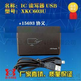 IC读写器14443A+14443B+15693