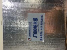 上海骏瑾厂家直销压铸行业用高性能纳米材料自营