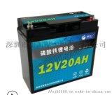26650鋰電池12V20Ah 磷酸鐵鋰鉛酸替代