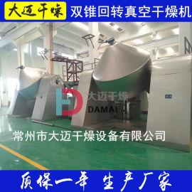 SZG双锥回转真空干燥机 **电池材料烘干机