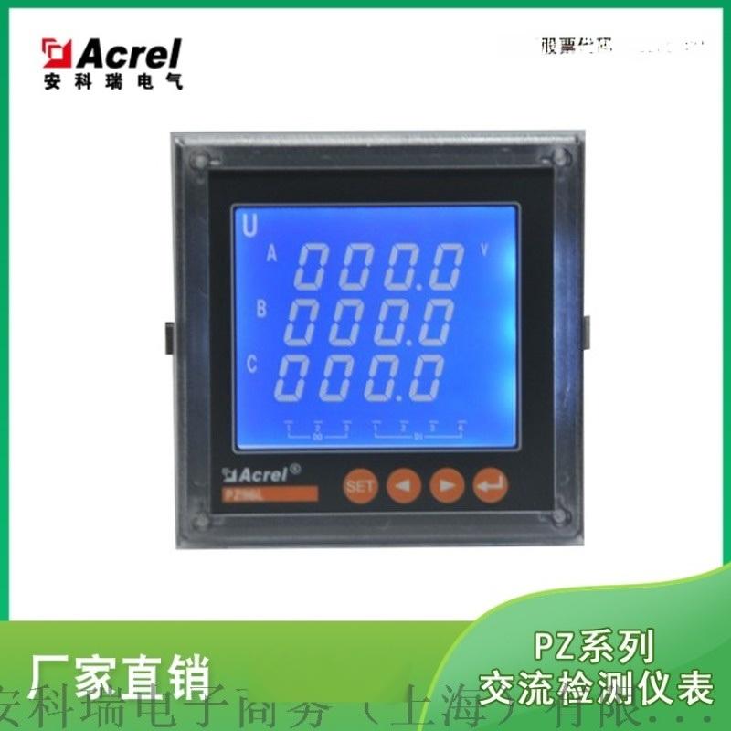 三相多功能智慧電錶 數顯表 安科瑞PZ42-E3(4)