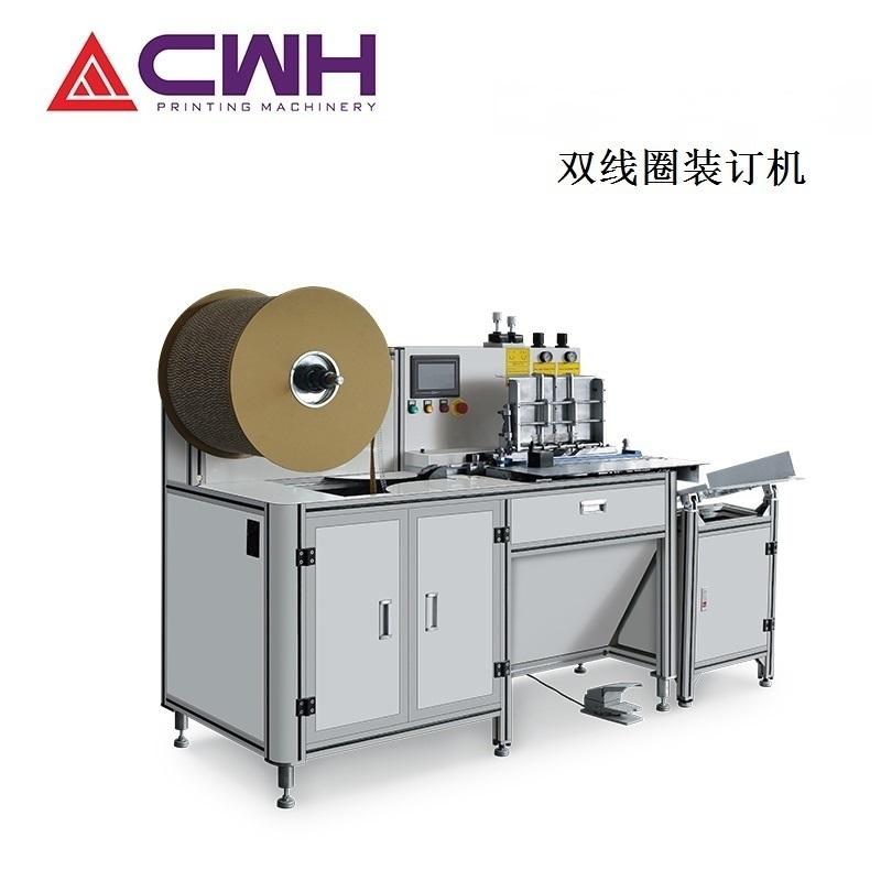 东莞长和兴CWH-520AN双线圈装订机