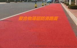 聚合物砂浆 聚合物砂浆薄层 防滑路面