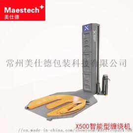 智能缠膜机X500缠绕机