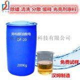 高效除蠟水原料異構醇油酸皁