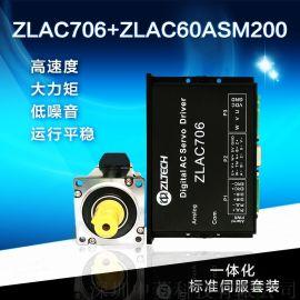中菱伺服电机ZLAC706驱动器套装松下富士相兼容