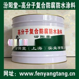 高分子复合防水防腐涂料、地下室部位的防水防腐