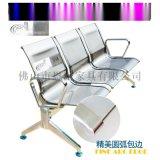 不锈钢连排椅-三人位连排椅-厂家公共排椅
