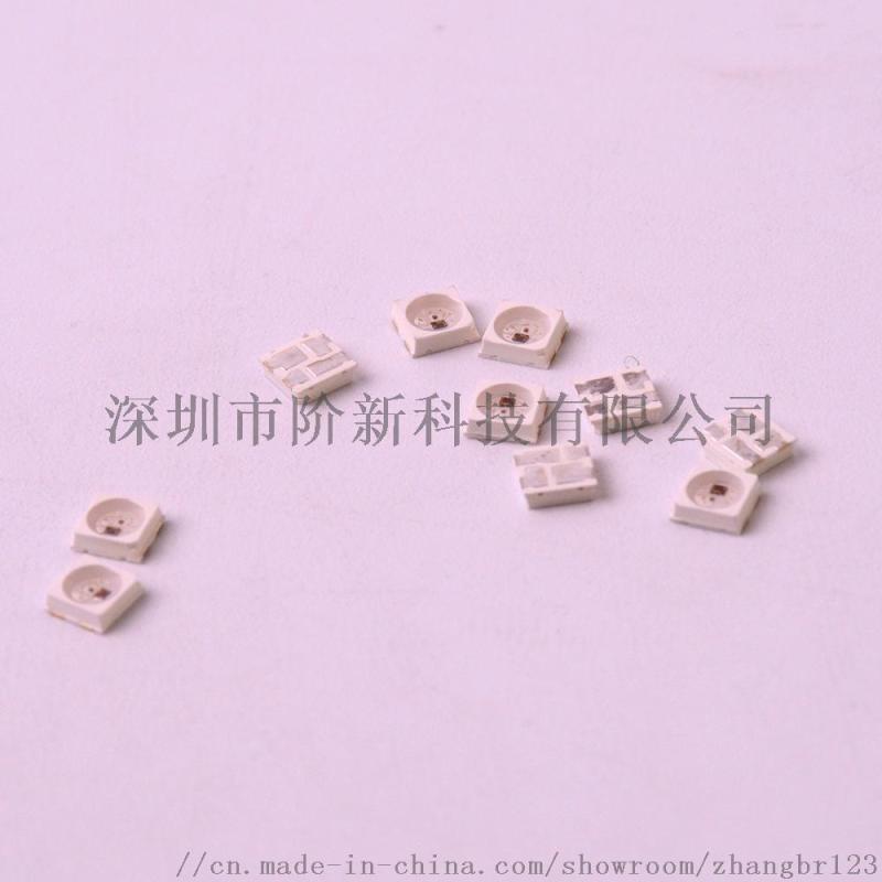 阶新XT1505MINI-RGB,DC5V点控3535RGB灯珠,小巧可编程