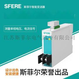 JD194-BS5U 0.5级 变送输出4~20mA单相直流电压电量变送器直销