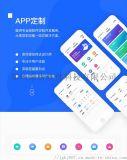 app定制开发公司 郑州app开发 手机app开发