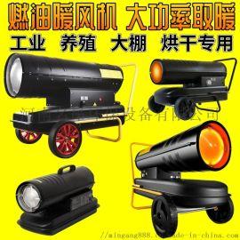 乐山燃油热风机西宁柴油热风炉邳州养殖暖风炮取暖器