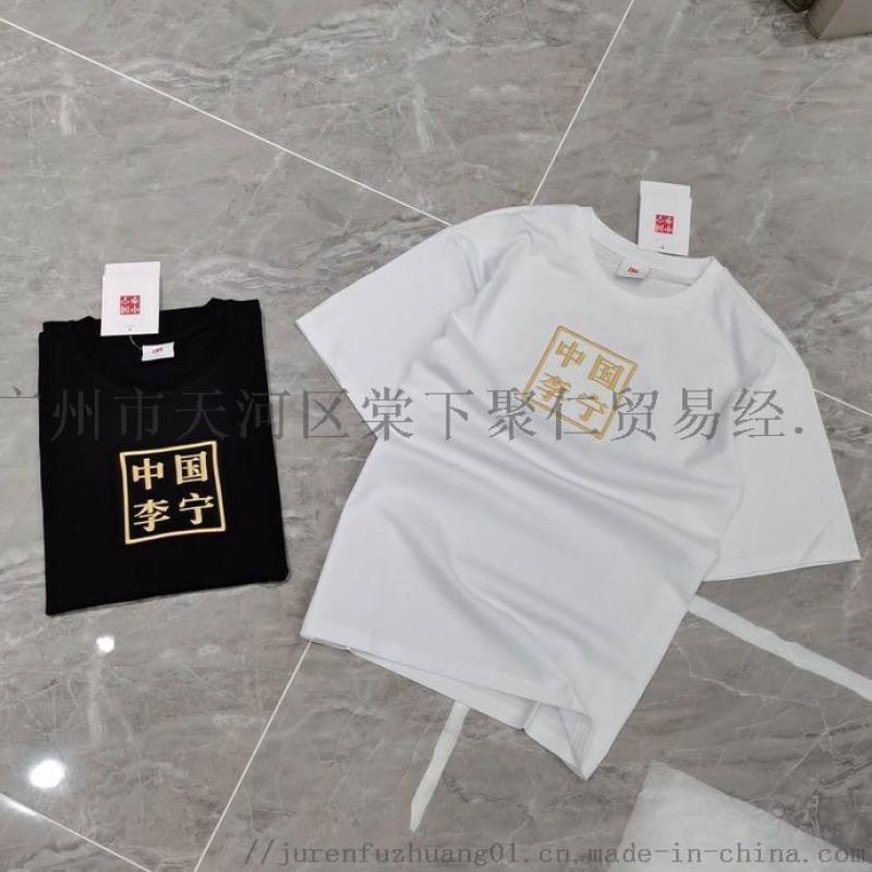 广州品牌李宁服装批发