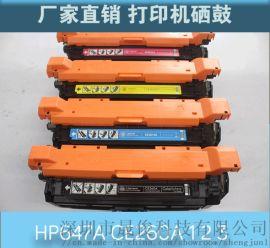 HP647A适用CP4525打印机CE260A硒鼓