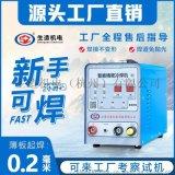生造機電(杭州)SZ-1800智慧精密冷焊機