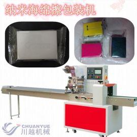 纳米海绵擦包装机,海绵擦打包机