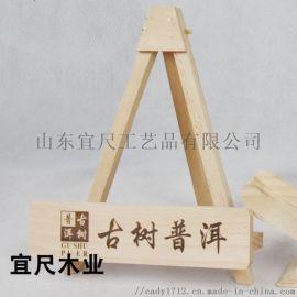 山東展示三腳架定制實木質福鼎白茶普洱茶架茶葉架