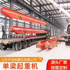 车间行车航吊厂家 5吨10吨天车 单梁桥式起重机