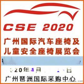 2020广州国际汽车座椅及儿童安全座椅展览会