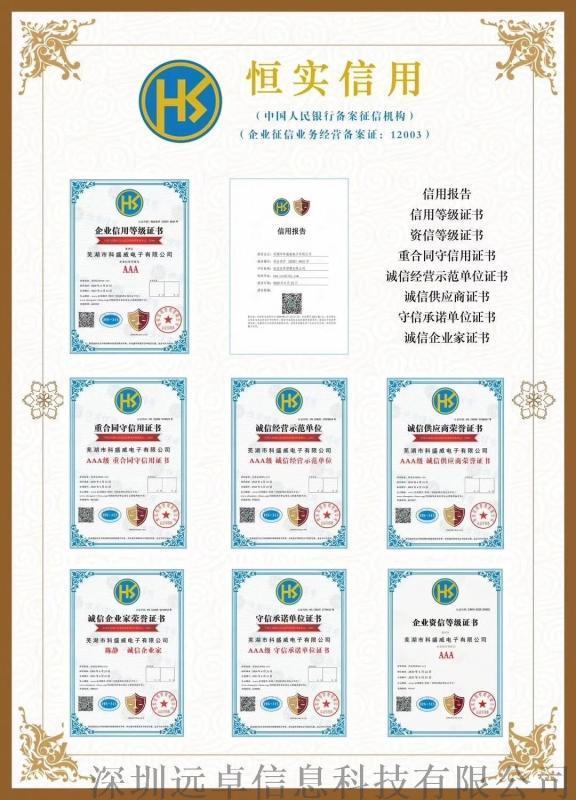 陕西3A信用证书如何办理