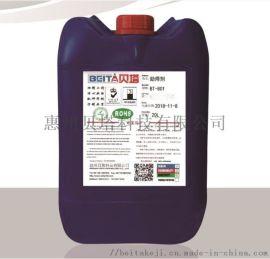 惠州贝塔无腐蚀铝助焊剂(铝钎剂)不腐蚀高强度焊接